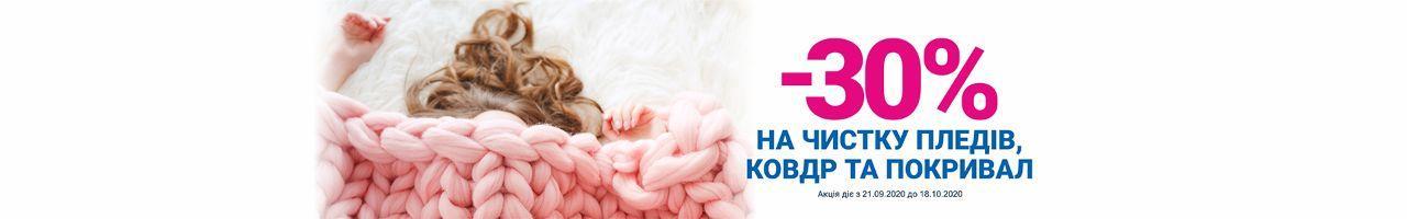 скидка 30% на чистку пледов, ковров и покрывал до 18 октября 2020